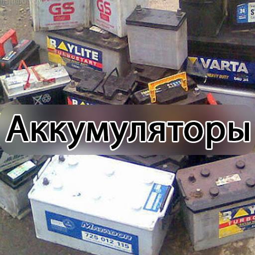 Сдать аккумуляторы в Москве дорого
