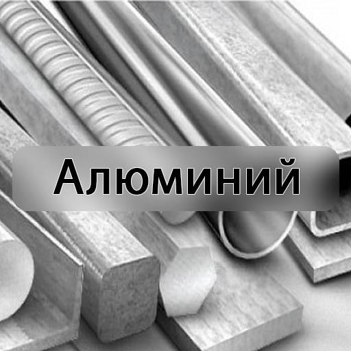 Сдать Алюминий в Москве дорого