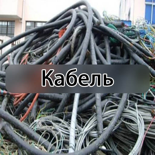 Сдать кабель в Москве дорого